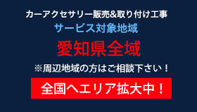 サービス対象地域 愛知県全域