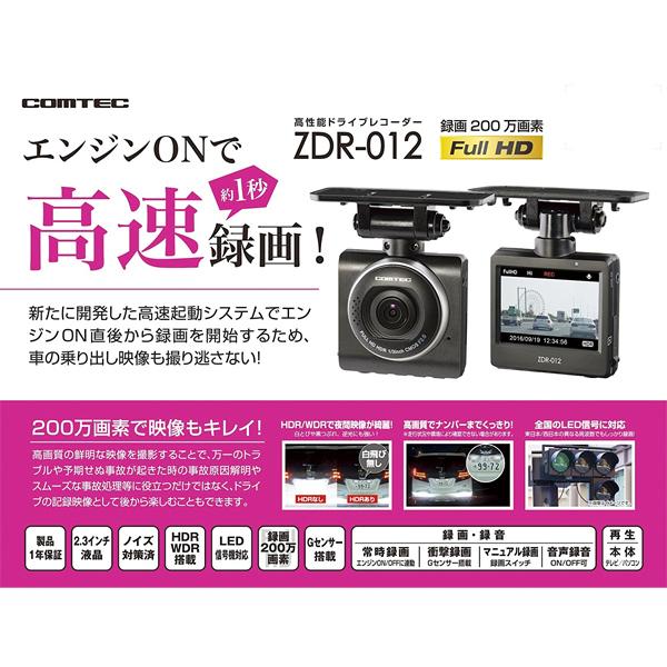 ドライブレコーダー ZDR-012 COMTEC(コムテック)
