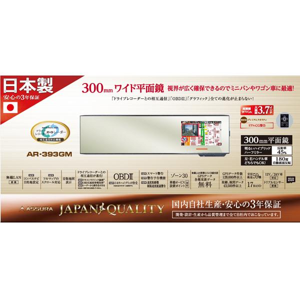 コンパクトドライブレコーダー CSD-500FHR & ミラーレーダー AR-393GM 相互通信セット  CELLSTAR(セルスター)