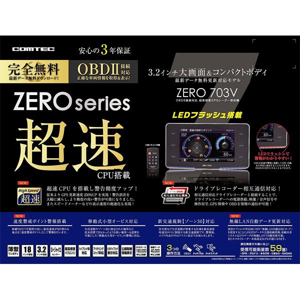 レーダー探知機 ZERO 703V COMTEC(コムテック)