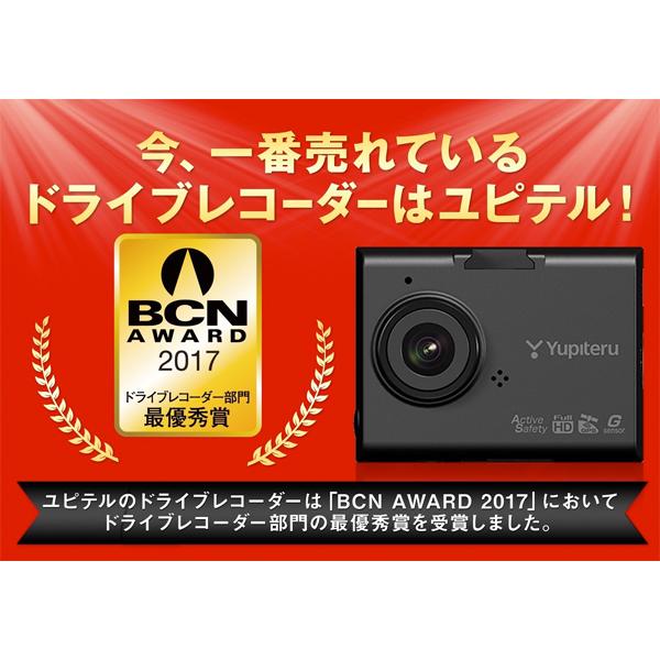 ドライブレコーダー DRY-WiFiV3c YUPITERU(ユピテル)